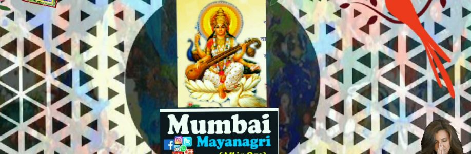Mumbai Mayanagri - All in One Cover Image