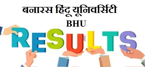 BHU results 2019 - Sarkari Result UET and PET declared at bhuonline.in - Jobsjankari.com
