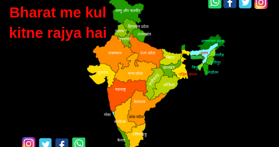 Bharat me kul kitne rajya hai?{how many state in india?}