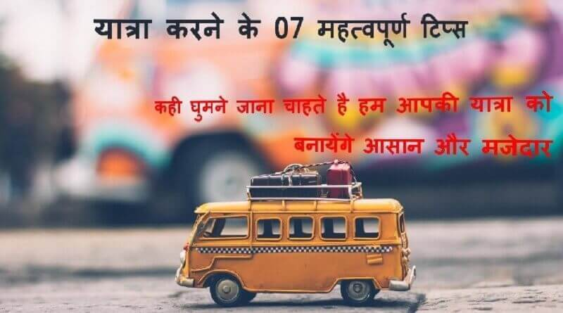 7 Important Tips for Traveling - A Complete Travel Guide Blog in Hindi