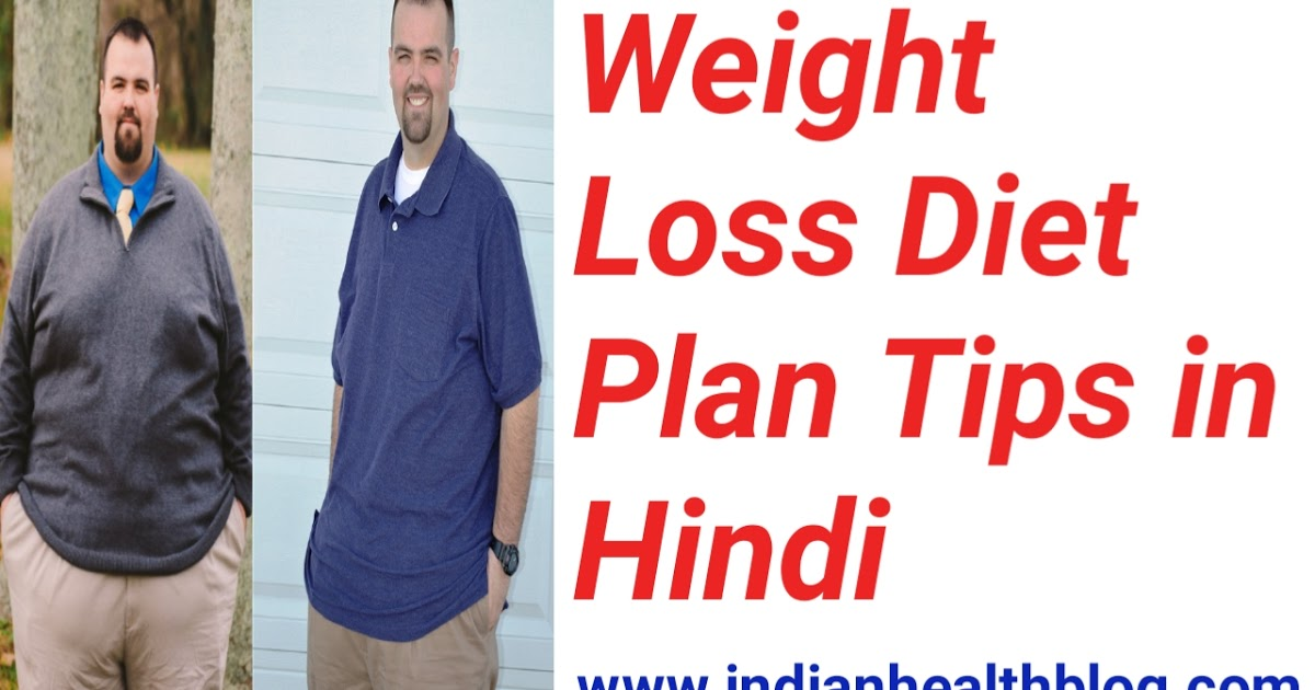 Weight loss kaise kare?  Best weight loss diet plan in hindi - Indianhealthblog