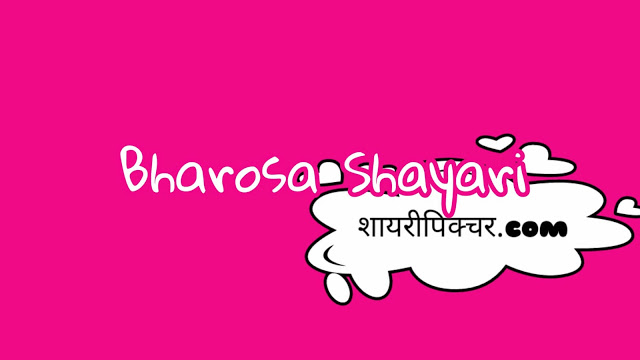 20+ BHAROSA DP IMAGES IN HINDI FOR LOVERS. - Shayari Picture- शायरी पिक्चर