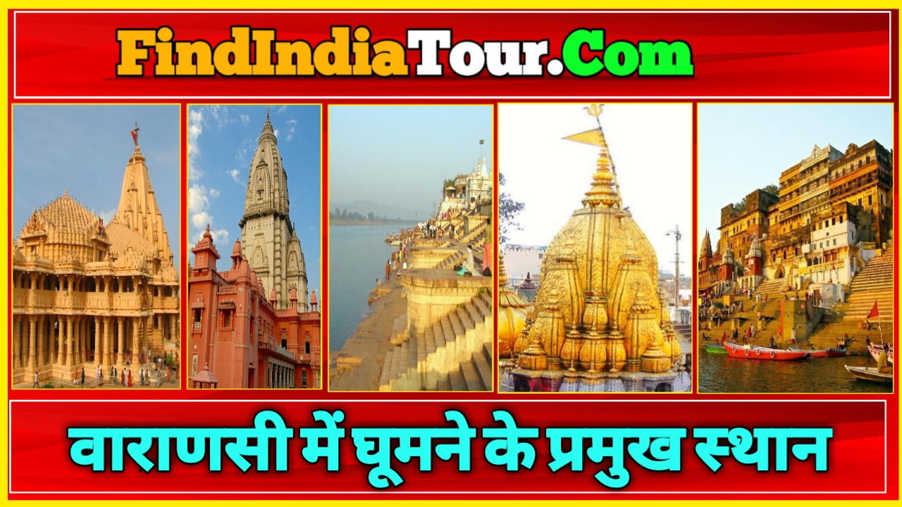 Top 5 Best Tourist Attractions and Places to Visit in Varanasi in Hindi
