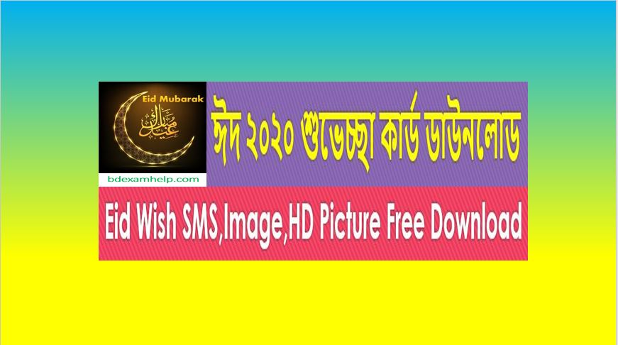 Eid Wish SMS, Image, HD Picture Free Download (New Pic 2020) - BD Exam Help