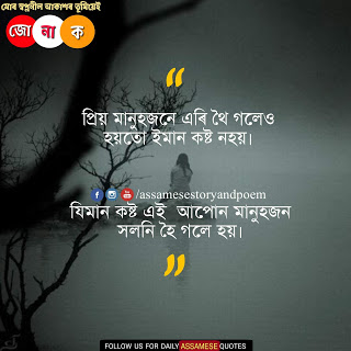 Sad love and life Status in Assamese | Sad Assamese Love Quotes | Assamese Heart Touching Quotes