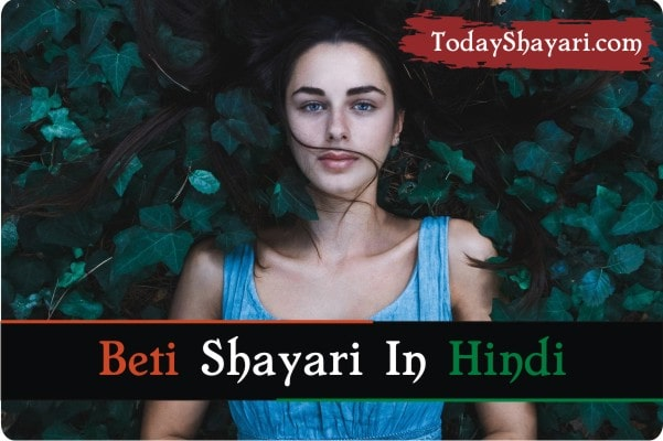 Shayari On Beti » बेटी पर शायरी / Best Beti Shayari In Hindi