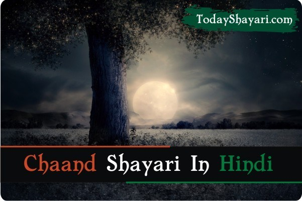 Shayari On Chand » Latest Chand Shayari In Hindi / चाँद पर शायरी