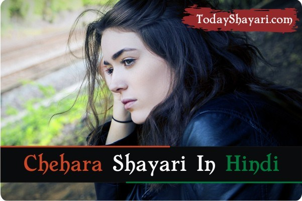 Chehara Shayari » Best Chehara Shayari In Hindi » चेहरा शायरी