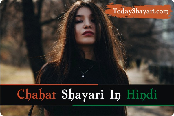 Chahat Shayari » Best Chahat Shayari In Hindi » चाहत शायरी