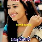 Tamil Novels Blogspot Profile Picture
