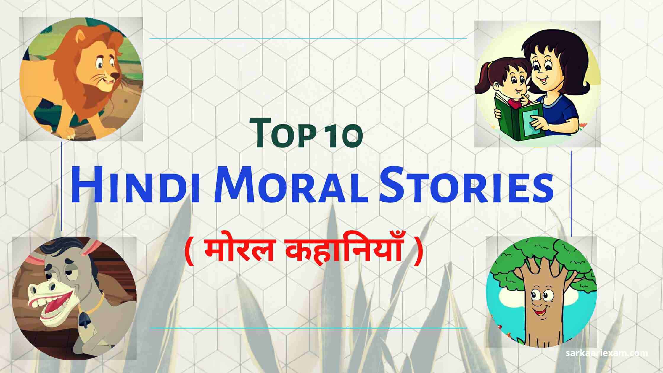 10 Best Short Moral Stories in Hindi for Class 1 | 100% Unique