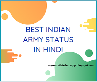 270+ Indian Army Status In Hindi {270+} Indian Army status
