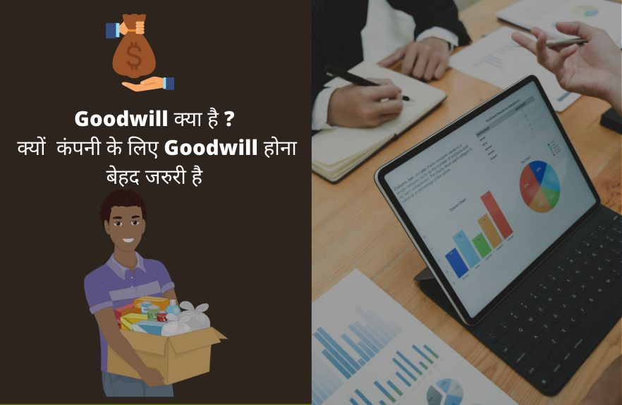 Goodwill क्या है - Meaning of Goodwill in Hindi