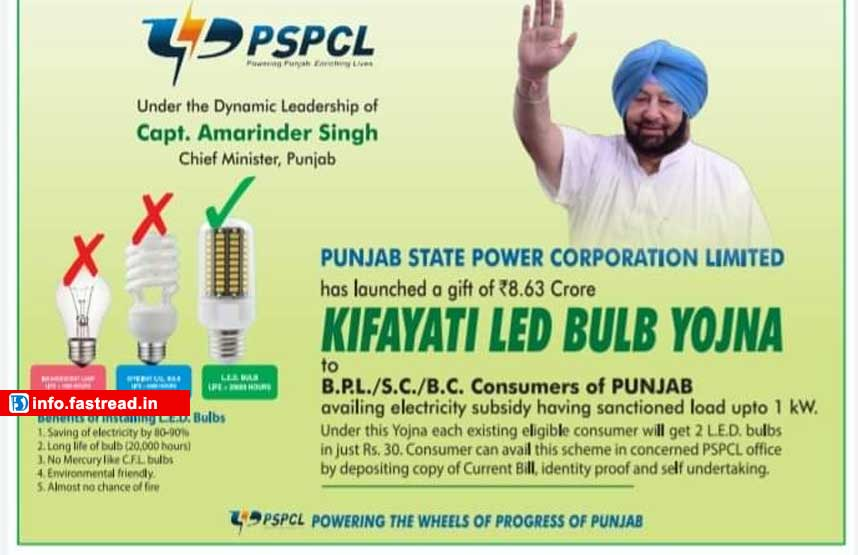 Apply for Kifayati LED Bulb Yojana 2020 to get 2 Led bulbs in Rs. 30, all SC, BC, BPL consumers of PSPCL | Fastread All Information