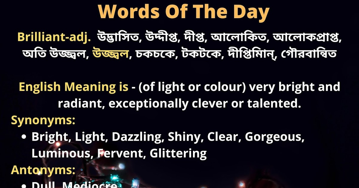 Brilliant - English To Bangla Meaning: Words of the Day