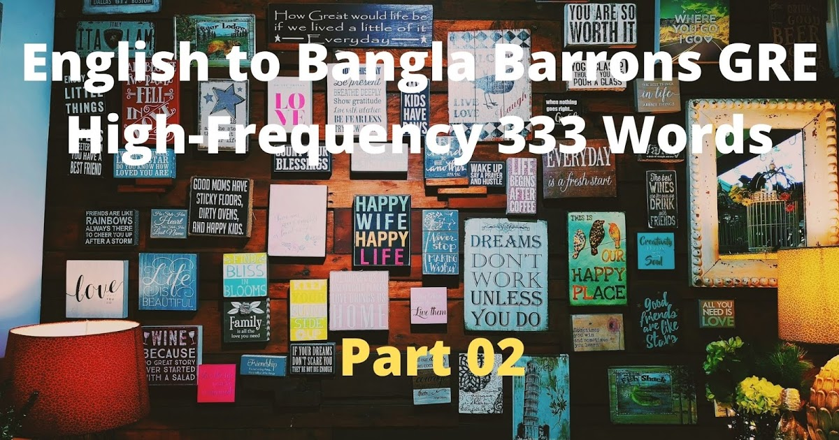 English to Bangla: Barron's GRE High-Frequency 333 Words: Part 02