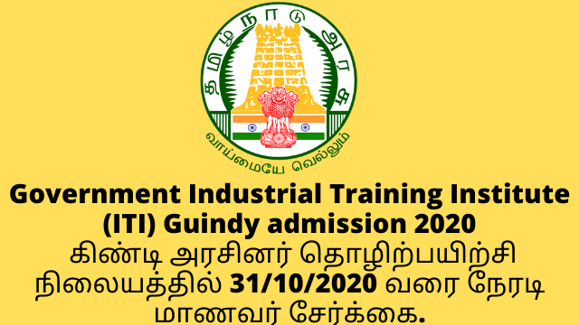 Government Industrial Training Institute (ITI) Guindy admission 2020 • GOVERNMENT JOB LIVE
