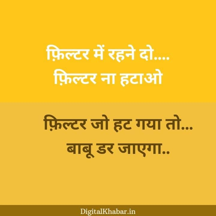 [100+] Funny Quotes in Hindi for Whatsapp Status