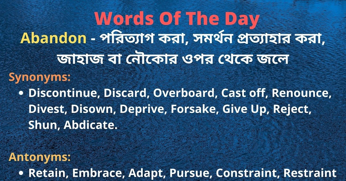 English To Bangla Meaning of Abandon: Words of the Day