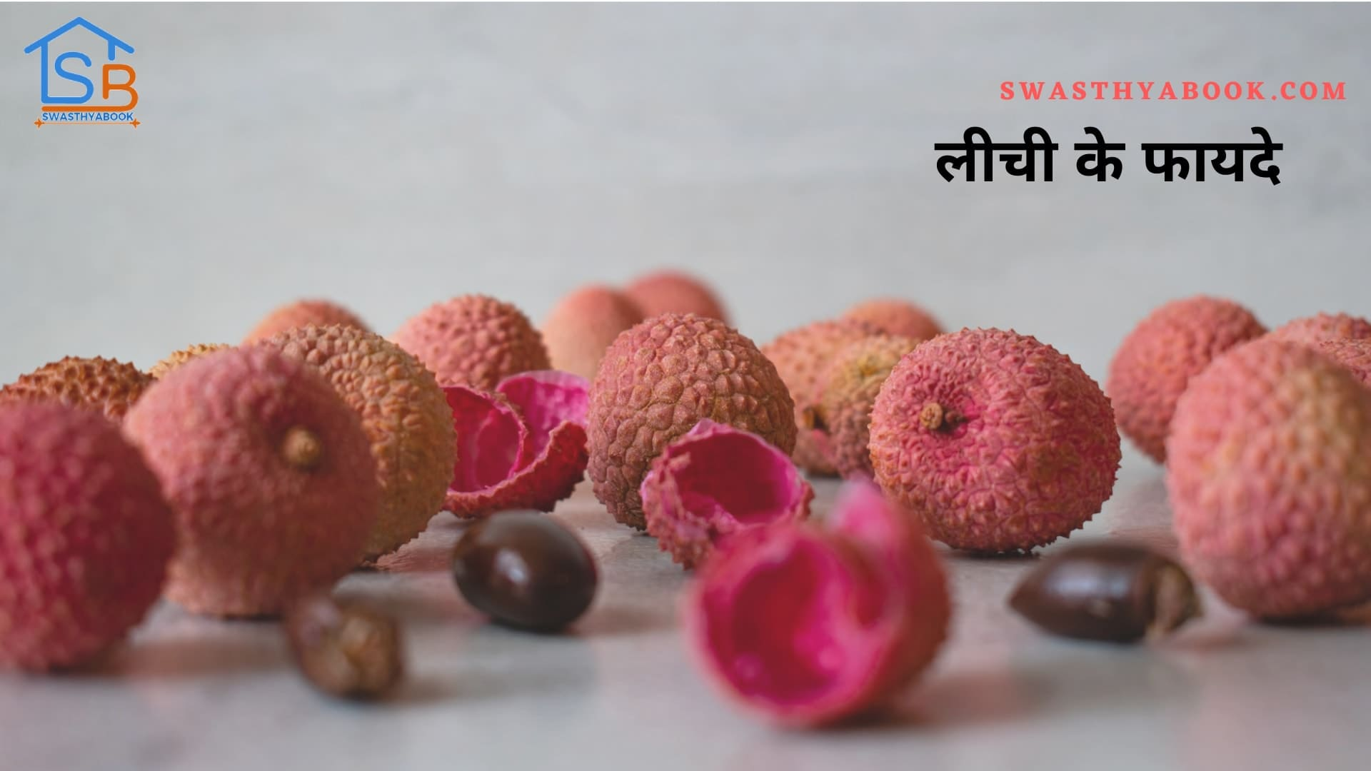 Litchi benefits | लीची के फायदे | Benefits of lychee - Swasthyabook
