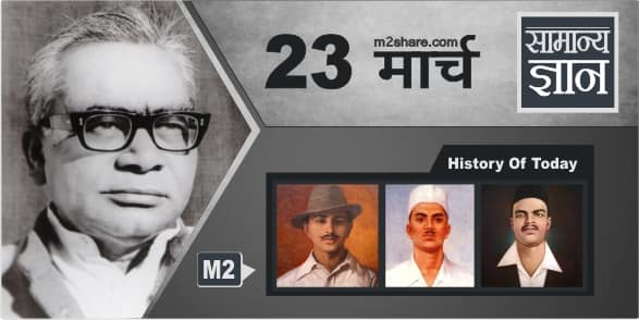 23 March History Of Today In Hindi With Important Q. And Ans.
