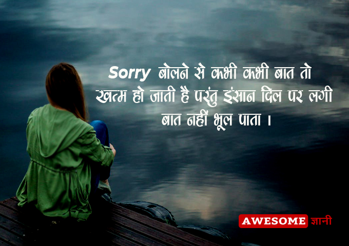 Sorry Quotes in Hindi   Sorry Thoughts in Hindi   Sorry Status in Hindi