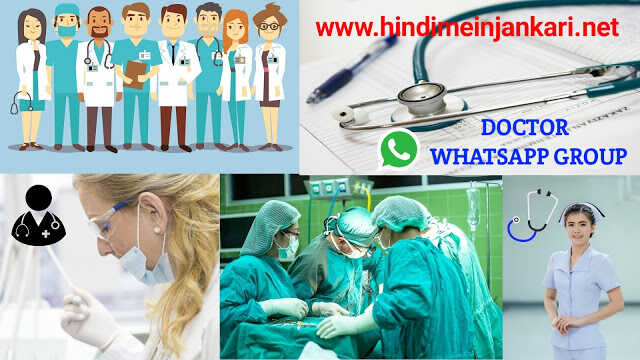 Join Latest 2000+ Doctor Whatsapp Group Link 2021