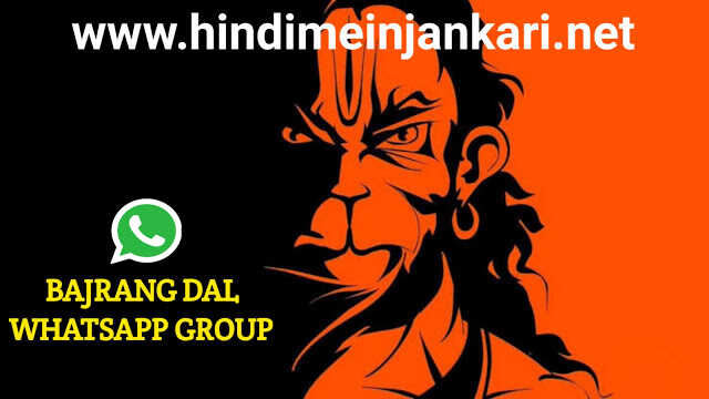 Join Latest 2000+ Bajrang Dal Whatsapp Group Link 2021