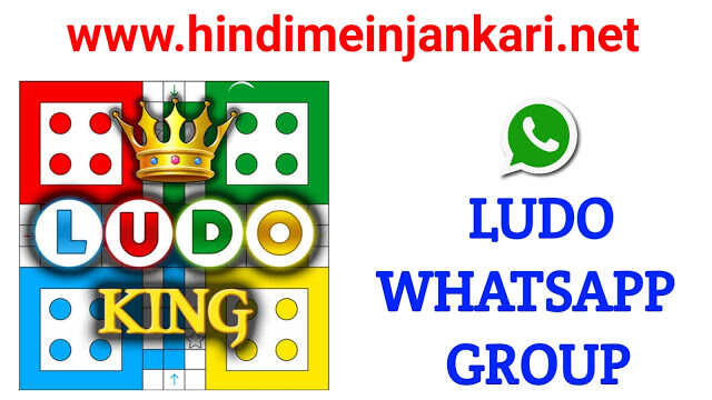 Join Latest 1000+ Ludo King Whatsapp Group Link 2021
