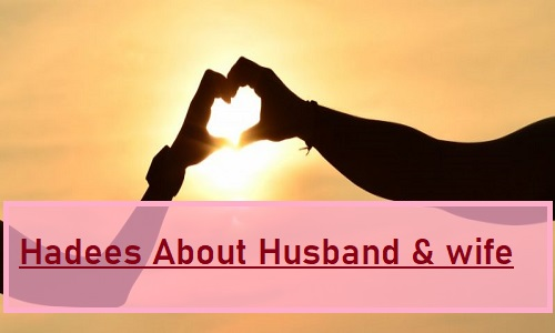 Hadees About Husband and Wife love or Fighting in Urdu - Quranic Wazifa